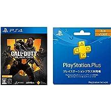 【PS4】コール オブ デューティ ブラックオプス 4【CEROレーティング「Z」】 + PlayStation Plus 3ヶ月利用権 セット
