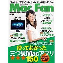 Mac Fan 2018年2月号 [雑誌]