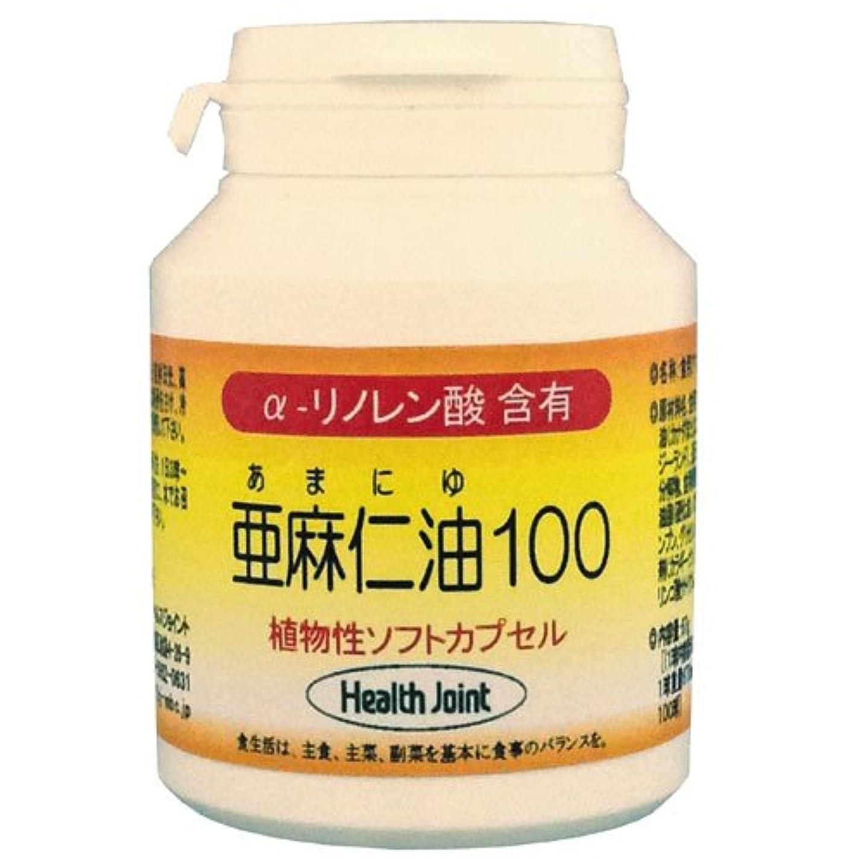 師匠フライト誤解亜麻仁油100 植物性ソフトカプセル 100球