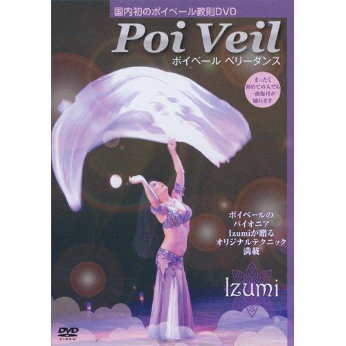 ポイベール ベリーダンス [DVD]