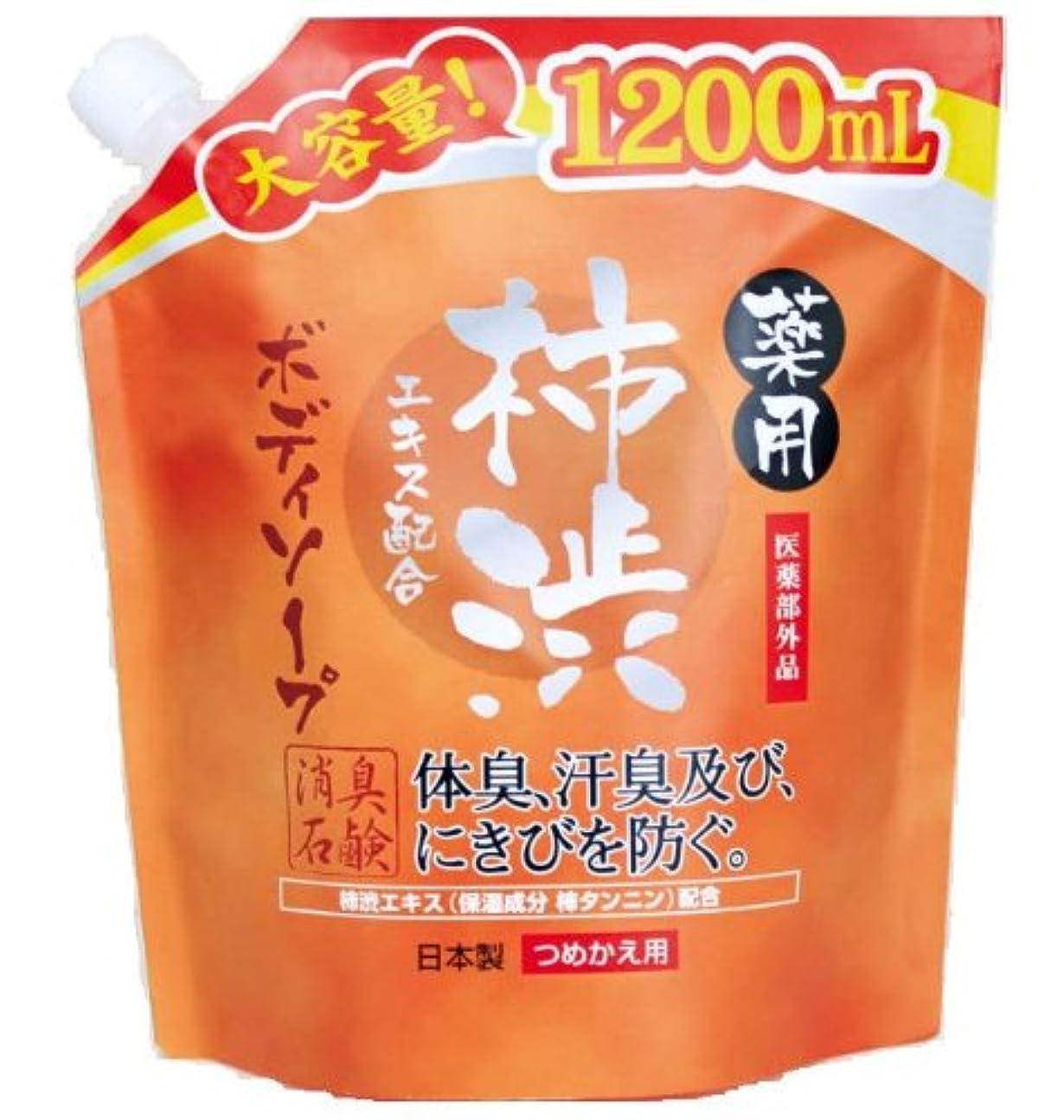 モネ楽しい思いつく薬用柿渋 ボディソープ 大容量 (つめかえ用) 1200mL 【医薬部外品】