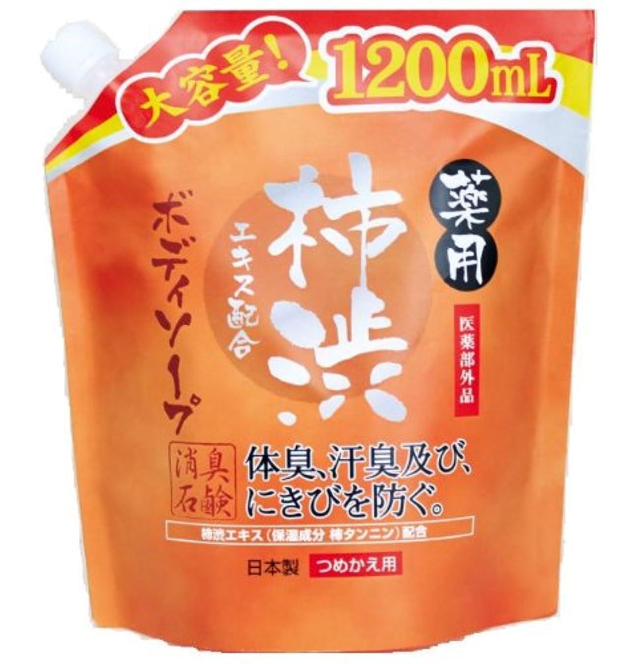 ミシン目所有者バター薬用柿渋 ボディソープ 大容量 (つめかえ用) 1200mL 【医薬部外品】
