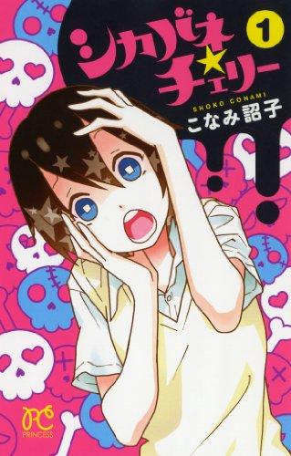 シカバネ★チェリー 1 (プリンセスコミックス)