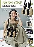 BABYLONE Basket Shoulder Bag Book (宝島社ブランドブック)
