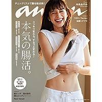 anan (アンアン) 2018/07/25 No.2111[本気の腸活。/中条あやみ]