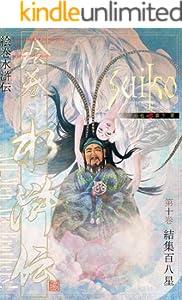 絵巻水滸伝 10巻 表紙画像