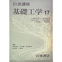 岩波講座 基礎工学 17 電磁気学 2・技術の体系 1・測定論 2