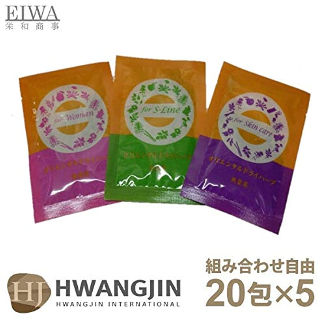 ネックレット理論的要求ファンジン黄土 座浴剤 組合せ自由 3種 計5袋 (100包) 1.2kg