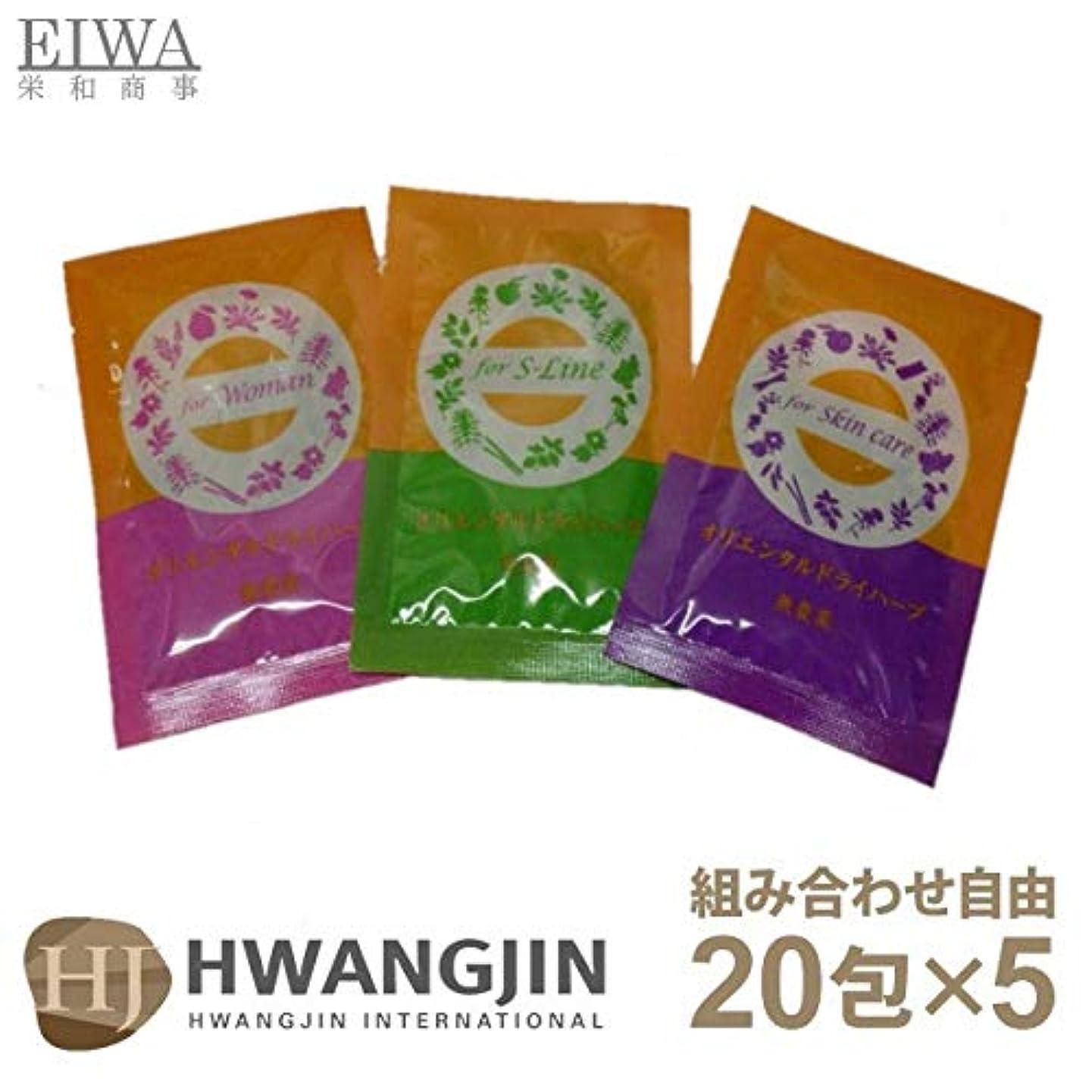 愛情選ぶバーマドファンジン黄土 座浴剤 組合せ自由 3種 計5袋 (100包) 1.2kg