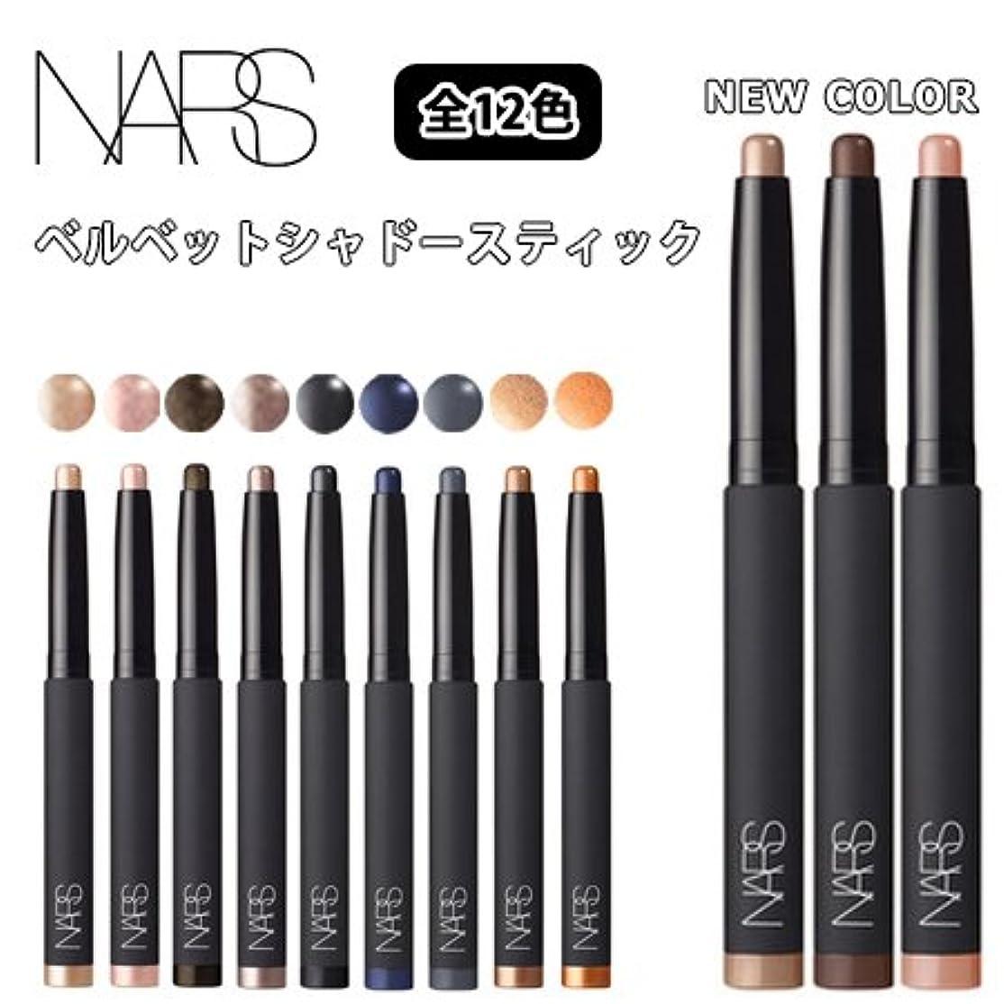 購入大人革命ナーズ ベルベット シャドースティック 全12色 -NARS- 【並行輸入品】 8256