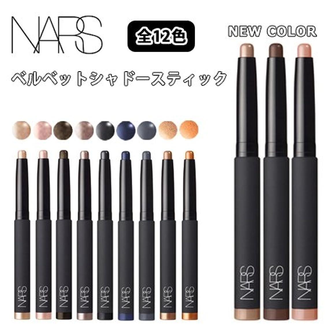 ナーズ ベルベット シャドースティック 全12色 -NARS- 【並行輸入品】 8257