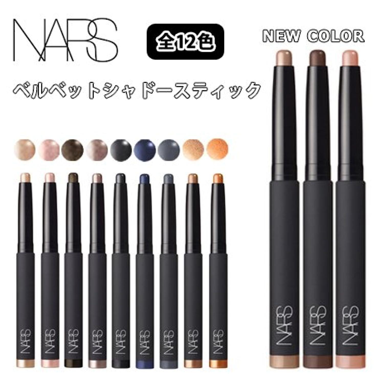 有益な土器構造的ナーズ ベルベット シャドースティック 全12色 -NARS- 【並行輸入品】 8256