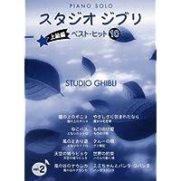 ピアノソロ スタジオジブリ ベスト・ヒット 10 Vol.2 [上級編] (ピアノ・ソロ)