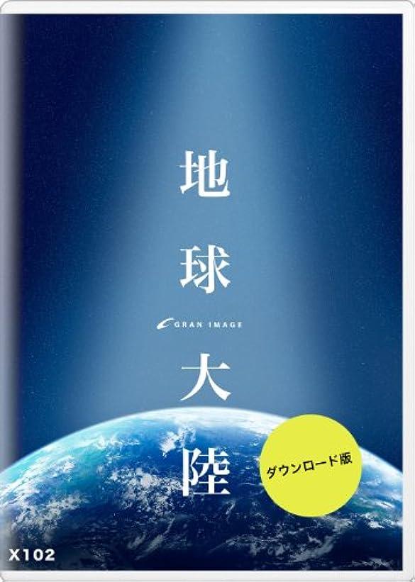 矢浴懐疑的グランイメージ X102 地球大陸 [ダウンロード]