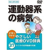 2分で分かる!やさしい医療DVD辞典 【運動器系の病気】