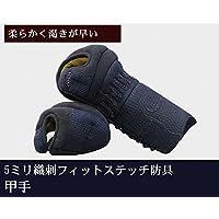 【剣道防具 甲手単品】 5ミリ織刺フィットステッチ防具甲手