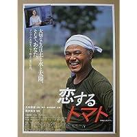 【映画チラシ】恋するトマト 南部英夫 大地康雄 アリス?ディクソン