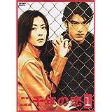 二千年の恋 (全4巻セット) [マーケットプレイス DVDセット]