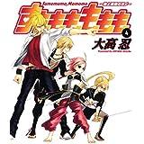 すもももももも~地上最強のヨメ~ 4巻 (デジタル版ヤングガンガンコミックス)
