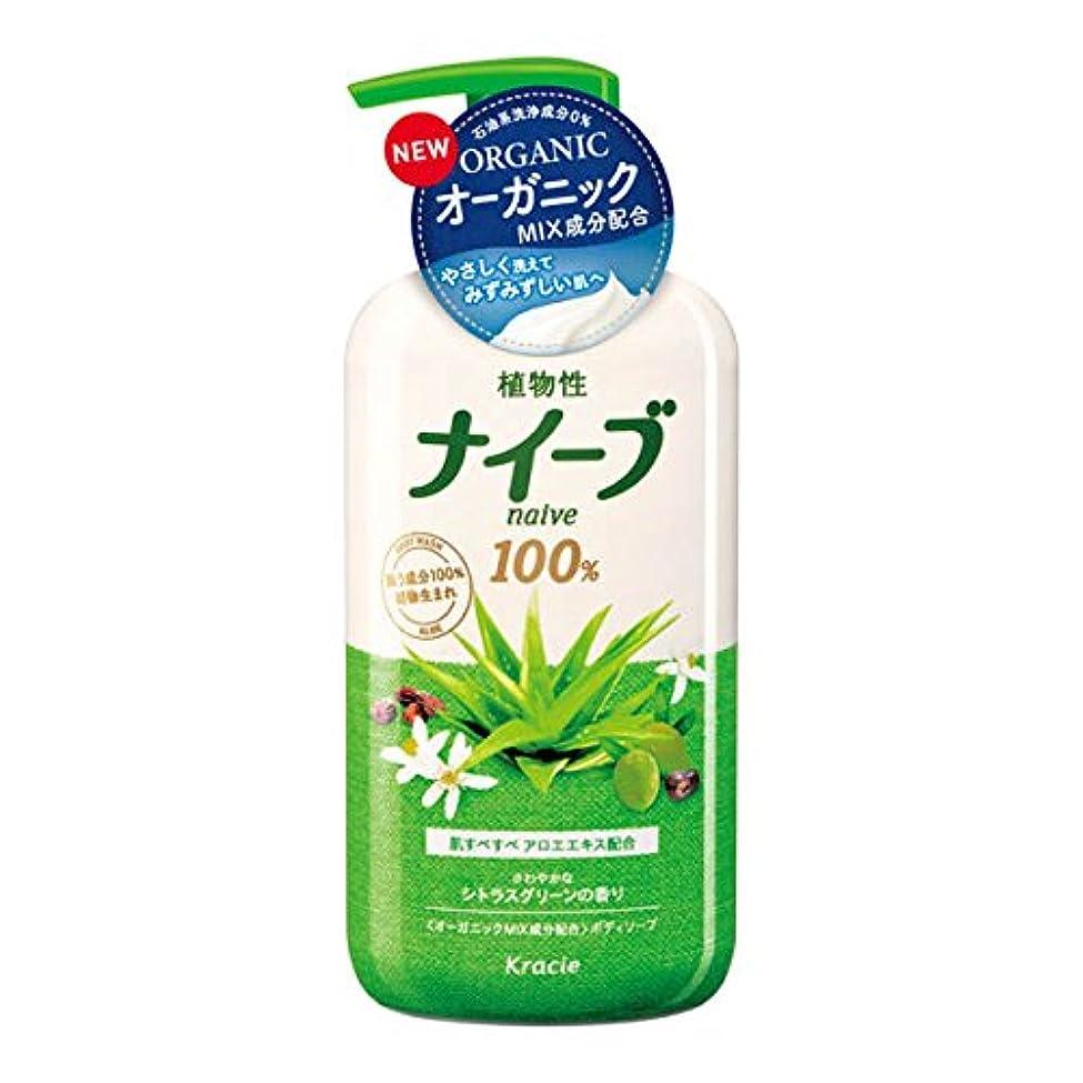賞賛欺専門用語ナイーブ ボディソープ (アロエエキス配合) ジャンボ 550mL