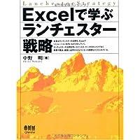 Excelで学ぶランチェスター戦略