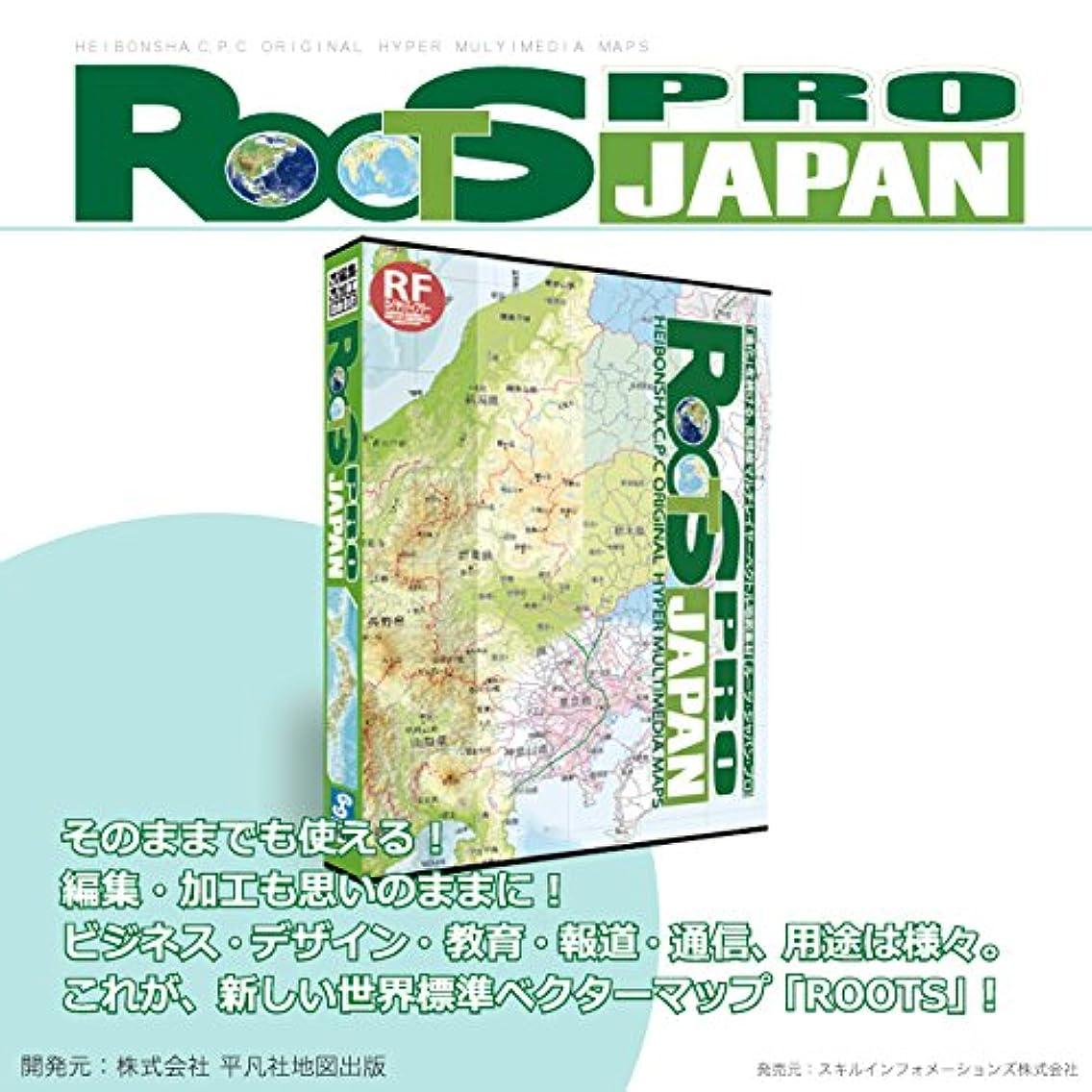 ROOTS JAPAN PRO