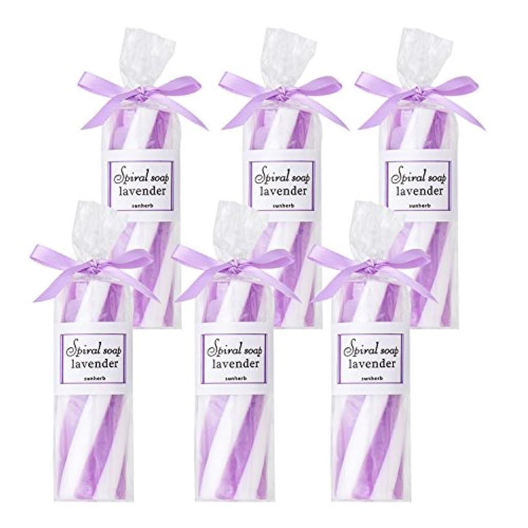 性別紫の同様のサンハーブ スパイラルソープ60g×6個 ラベンダー (全身用洗浄料 石けん プチギフト)