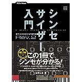 シンセサイザー入門 Rev.2