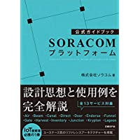 公式ガイドブック SORACOMプラットフォーム