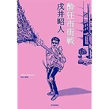 酔狂市街戦 (扶桑社BOOKS)