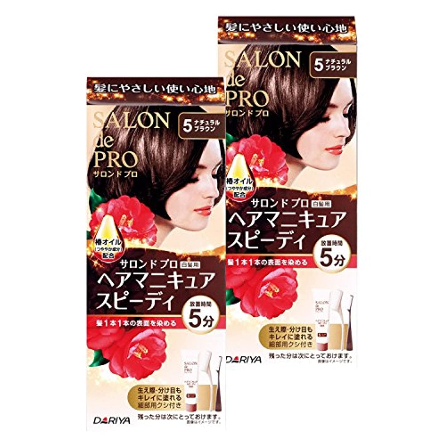 入り口禁輸外科医【まとめ買い】サロンドプロヘアマニキュアスピーディ5×2個