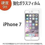iPhone7 強化ガラス フィルム iphone 7 i phone 7 アイフォン アイフォン7 液晶保護 画面保護フィルム 超薄0.3mm 硬度9H 保護シール スマホ スマートフォン スクリーンガード フィルム シール