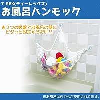 お風呂のおもちゃをすっきり清潔にキープ T-REX ティーレックス お風呂ハンモック 10044100