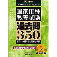 国家3種教養試験 過去問350[2012年度版] (公務員試験 合格の350シリーズ)