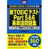 新TOEICテストPart5&6英単語問題集―ハイスコア到達のための総仕上げ!