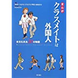 まんが クラスメイトは外国人 -多文化共生20の物語-