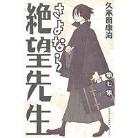 さよなら絶望先生(7) (週刊少年マガジンコミックス)