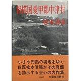 Download 相模国愛甲郡中津村 (1...