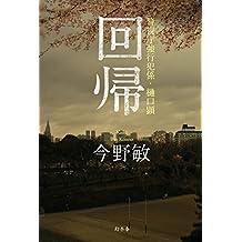 回帰 警視庁強行犯係・樋口顕 (幻冬舎単行本)