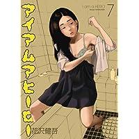 アイアムアヒーロー 7 (ビッグコミックス)