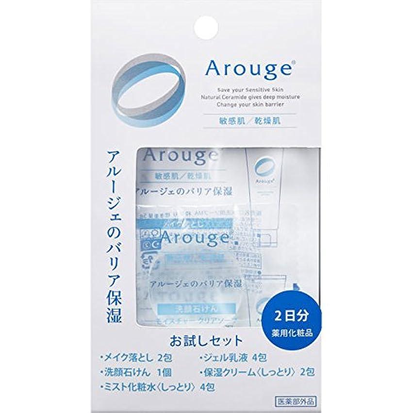 緩む薄暗い苦悩全薬工業 アルージェ お試しセット 5種 (医薬部外品)