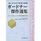 Amazon.co.jp: マーティン ガー...