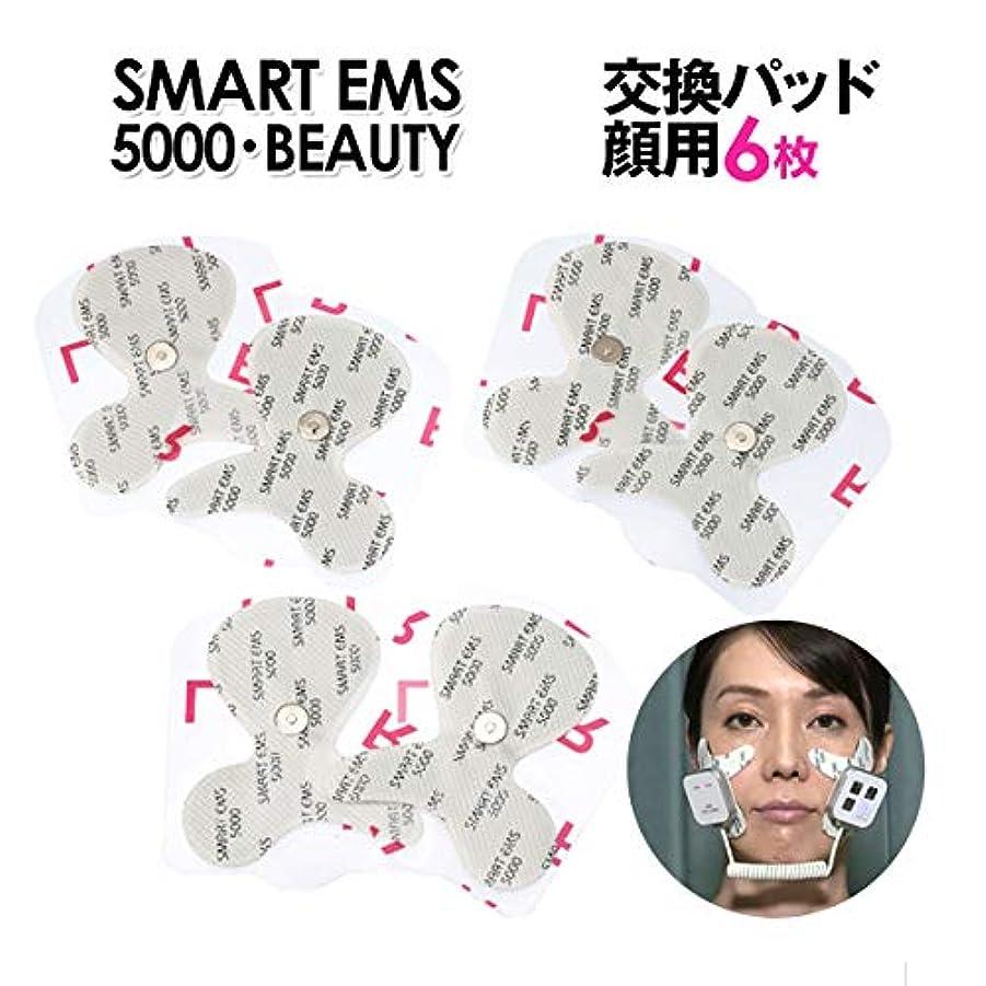 愚かなりアメリカ顔用粘着パッド/Smart EMS 5000、スマートEMS BEAUTY 共用 高機能でコンパクトなサイズ ダイエットマシーン 腹筋マシーン 顔用粘着パッド (EMS パッド(2枚組み3セット))