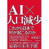 AI×人口減少 これから日本で何が起こるのか