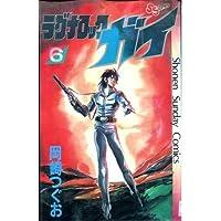 ラグナロック・ガイ 6 (少年サンデーコミックス)
