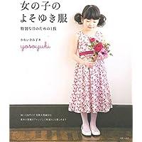 69b3a2e0e92081 Amazon.co.jp: かわい きみ子 - 洋裁 / 手芸・クラフト: 本