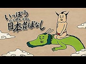 いっぽう日本昔ばなし DVD