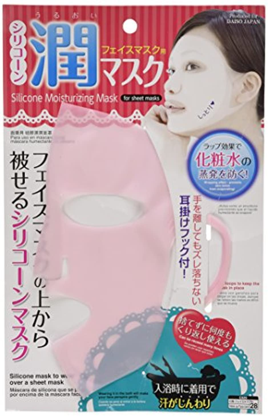 スキル大腿楽なシリコン潤マスク フェイスマスク ピンク/白 DAISO Silicone Reused Moisturizing Mask Ear Loop Type 1pc Random Color