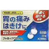 【第2類医薬品】ファイトップOZneo 20錠 ※セルフメディケーション税制対象商品