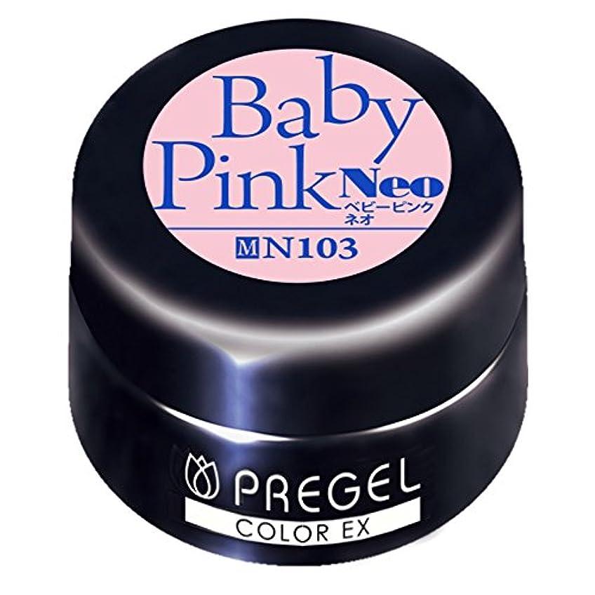 邪魔する何もない全国PRE GEL カラーEX ベビーピンクneo103 4g UV/LED対応